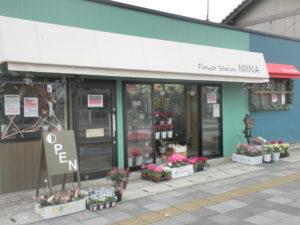 Flower Station  N I I N A